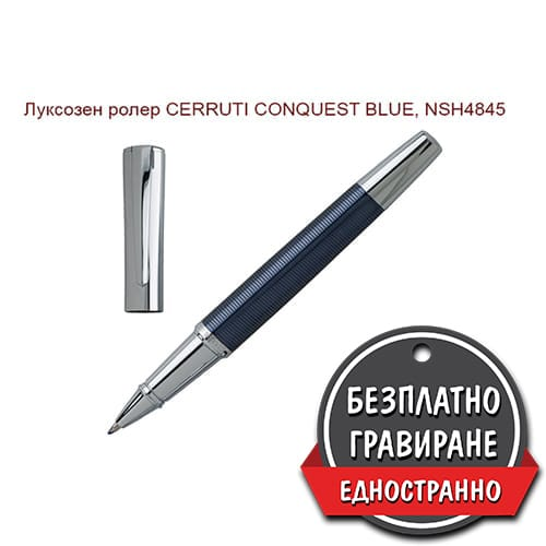 Метален ролер CERRUTI CONQUEST BLUE NSH4845